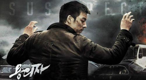 "[Película] ""Suspect"" (diciembre 2013)"